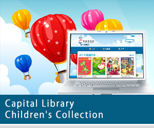 Click here for the Children's Digital Library